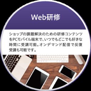 エデュカーレ WEB研修